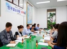 [울진]인구감소대응 대책회의 개최