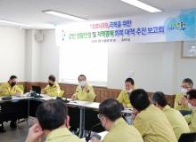 [울진]군민생활 안정 및 지역경제 회복대책 보고회 개최