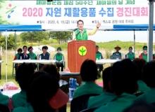 [울진]「새마을운동 제창 50주년 기념 2020 자원재활용품 수집 경진대회」 개최
