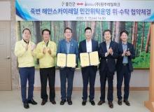 [울진]죽변 해안스카이레일 민간운영관리 위·수탁 협약