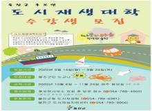 [울진]후포면 도시재생대학 수강생 모집