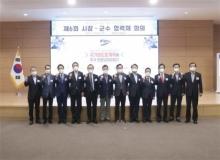 [울진]제6회 중부권동서횡단철도 시장・군수 협력체 회의 개최