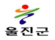 [울진]6월 13일까지 사회적 거리두기 개편 1단계 시범시행 3주 연장
