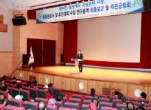 [울진]왕피천‧불영계곡 국립공원지정 타당성조사, 용역 최종 보고회 및 주민공청회 개최